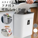 スライド式壁掛けゴミ箱大容量生ゴミ大口径蓋付きキッチンおしゃれぶら下げ蓋つき便利グッズダストボックス汚物入れ