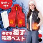 【安心の日本企業】電熱ベスト  ヒーターベスト モバイルバッテリー対応 防寒 速暖 3段階調温 メンズ レディース 男女兼用