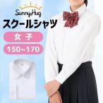 1枚入り 女子スクールシャツ 長袖  ワイシャツ 学生服 形態安定 抗菌防臭 透けにくい 胸ボタン間隔短め 標準体型A体用 カッターシャツ 150サイズ〜170サイズ