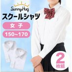 【即時出荷】お得な2枚組 女子スクールシャツ 長袖 形態安定 抗菌防臭 定番白 ワイシャツ 学生服 ブランドBAMBI 制服 標準体型A体用 サイズ150〜170