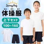 体操服 半袖 クォーターパンツ SunnyHug 100〜160cm 上下組 男の子 女の子 幼稚園 小学生 中学生 体育 運動着 運動服