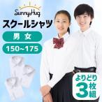 最安値1枚あたり1313円 スクール シャツ 学生服ワイシャツ 長袖 男子 女子 3枚 150〜175cm 形態安定 抗菌防臭 定番白 SunnyHug 制服 標準体型A体用 送料無料