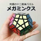メガミンクス 立体パズル 12面体 星型 ルービックキューブ 競技用パズル おもちゃ 知育玩具 子供のために贈り物、ギフト ブラック QJ TOYS