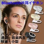 Bluetooth ヘッドセット ワイヤレ イヤホン 小型 マルチポイント 片耳両耳とも対応 Bluetooth4.1 SUNVITO