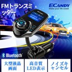 FMトランスミッター 車載 無線 Bluetooth ハンズフリー カーキット5V 2.1A USB充電ポート付き T10 Ecandy