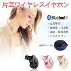 ブルートゥース イヤホン ミニ目超小型 ヘッドセット 左右耳 片耳 Bluetooth Ecandy
