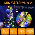 LEDイルミネーション ソーラー 電飾ライト雪花形 防雨防水型 30電球5メートル 飾り付け クリスマスツリー 結婚式 パーティー用 Isightguard