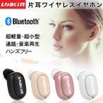 Bluetooth イヤホン ブルートゥース イヤホン 片耳 超小型