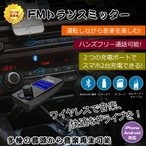FMトランスミッター Bluetooth ワイヤレス ブルートゥース シガーソケット スマホ タブレット 充電 USB2ポート iPhone7 車載 音楽再生 電圧電流測定可能 Lobkin