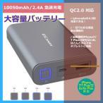 モバイルバッテリー 急速充電器 大容量 10050mAh 小型 iPhone Android 対応 Ecandy