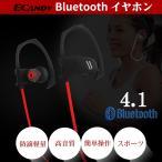 Bluetoothヘッドセット BluetoothヘッドフォンV4.1ワイヤレススポーツ対応 Ecandy