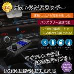 FMトランスミッター bluetooth ブルートゥース  12V/24V車対応 2 USB充電ポート MP3プレーヤー ラジオカーキットハンズフリー 3.5ミリメートルAUX- 搭載 Ecandy