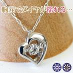 ショッピングダイヤモンド ダイヤモンド ネックレス ダンシングストーン ダイヤ ハート H&C 0.06カラット K18