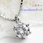 ダイヤモンド ネックレス プラチナ ダイヤ ネックレス 一粒 0.3カラット
