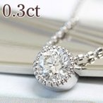ダイヤモンド ネックレス 一粒 ダイヤ ミル打ち K18 0.3カラット