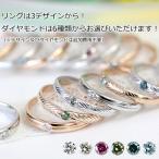 ダイヤモンド 指輪 リング セミオーダー 0.05ct