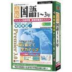 メディアファイブ media5 Premier3.0 高校国語 1�3年