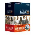 ソースネクスト リーダーズ・ダイジェスト English20