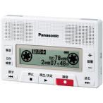 パナソニック ICレコーダー 8GB RR-SR350-W ボイスレコーダー
