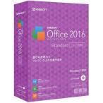 キングソフト KINGSOFT Office 2016 Standard フォント同梱パッケージCD-ROM版 Win&Android