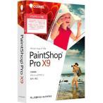 COREL PaintShop Pro X9 アカデミック版 Win