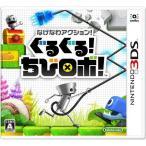 任天堂 3DSソフト なげなわアクション!ぐるぐる!ちびロボ!