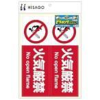 ヒサゴ KLS011 ピタロングステッカー 火気厳禁 A4 ヨコ2面 A4