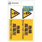 ヒサゴ KLS019 ピタロングステッカー 危険高電圧 A4 ヨコ2面 A4