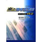 PFU 楽2ライブラリ パーソナルV5.0