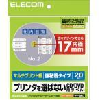 エレコム EDT-MDVD1S マルチプリントCD/DVDラベル 内径17mm 1面 20シート