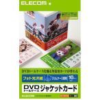 エレコム EDT-KDVDM1 DVDトールケース用ジャケットカード スリム 光沢 A4 1面 10シート