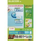 エレコム EDT-TMEX44 キレイ貼り 宛名・表示ラベル マルチプリント紙 A4 44面 20シート