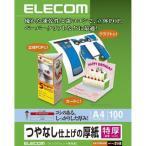 エレコム EJK-STAA4100 つやなし仕上げの厚紙 特厚 A4 100枚