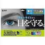 サンワサプライ LCD-156WBCAR ブルーライトカット 液晶保護指紋反射防止フィルム 15.6型ワイド対応