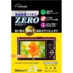 エツミ E-7303 Nikon1 J3専用 液晶保護フィルム