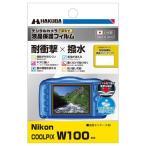 ハクバ Nikon COOLPIX W100 専用 液晶保護フィルム 耐衝撃タイプ