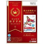 ハドソン Wiiソフト 桃太郎電鉄16 北海道大移動の巻! みんなのおすすめセレクション