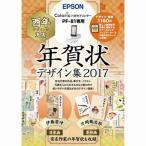 エプソン PFND2017 年賀状デザイン集2017