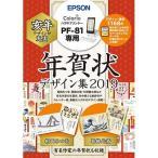 エプソン PFND2019 年賀素材集 PF-81専用