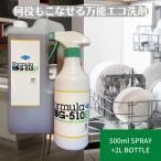 フォーミュラG-510EF おすすめセット|人と地球環境に優しい多目的洗剤 油汚れ 食器洗い コンロ レンジ 洗濯 洗面 浴槽 トイレ カーペット 畳 ガラス 鏡 洗車