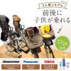電動自転車 子供乗せ Panasonic YAMAHA BRIDGESTONE 22インチ 26インチ【中古】【訳あり】