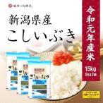 米 お米 15kg 新潟産 こしいぶき 白米 15kg (5kgx3袋) 平成29年産 送料無料 (北海道四国九州へは追加送料500円)