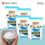 新米 お米 20kg 新潟産 こしいぶき 白米 5kgx4袋 平成29年産 送料無料 (北海道四国九州へは追加送料400円)