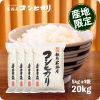 米 お米 20kg 特Aランク 新潟 岩船産 コシヒカリ 白米 5kgx4袋 平成28年産 送料無料 (北海道四国九州へは追加送料400円)