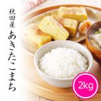 米 2kg あきたこまち お米 秋田県産 令和2年産