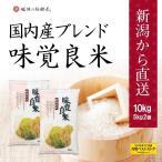 お米 10kg 国内産 ブレンド米 味覚良米 白米 5kgx2袋 送料無料 安い (北海道四国九州へは追加送料400円)