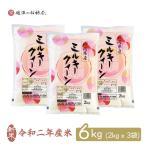 新米 6kg ミルキークイーン 新潟県産 お米 送料無料 令和2年産米 精米 白米 2kgx3袋