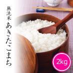 あきたこまち 無洗米 2kg - 米 秋田県産 お米 令和元年産