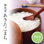 米 6kg 無洗米あきたこまち お米 2kg x3袋 秋田県産 令和元年産 送料無料
