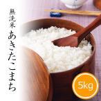 新米 5kg 無洗米あきたこまち 秋田県産 お米 5kg 令和2年産米 精米 白米